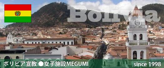 ボリビア宣教