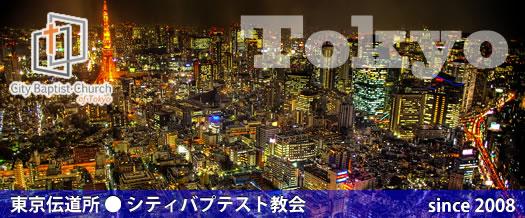 東京伝道所